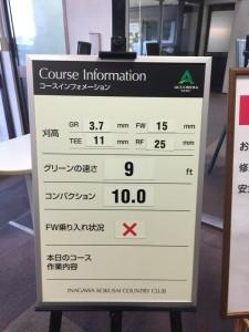 猪名川国際9フィート